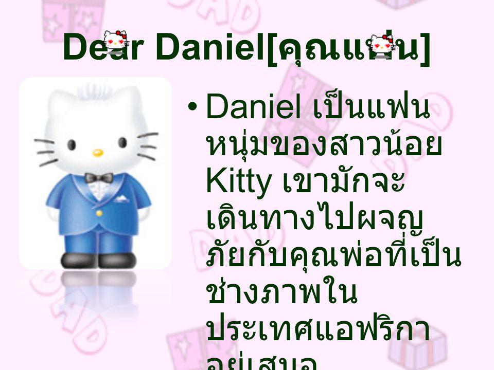 Dear Daniel[คุณแฟน] Daniel เป็นแฟนหนุ่มของสาวน้อย Kitty เขามักจะเดินทางไปผจญภัยกับคุณพ่อที่เป็นช่างภาพในประเทศแอฟริกาอยู่เสมอ.